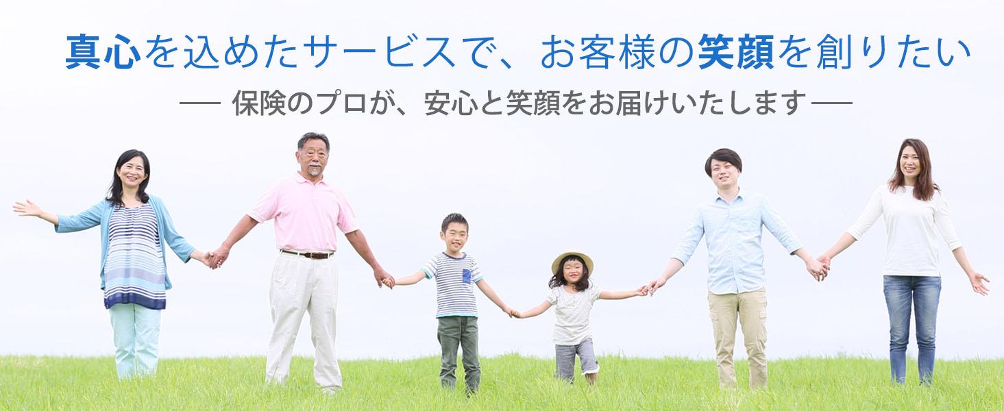 真心を込めたサービスで、お客様の笑顔を創りたい。保険のプロが、安心と笑顔をお届けいたします。